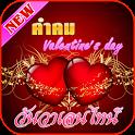 คําอวยพรวันวาเลนไทน์  Happy Valentine's Day icon