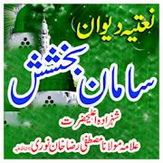 Saman e Bakhshish