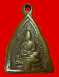 เหรียญกรมหลวงชินวรสิริวัฒน์สมเด็จพระสังฆราชฯ หลังพระแก้วมรกฎ วัดราชบพิธ ครั้งที่2 ปี 2480