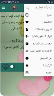 Download جحا وحكاياته | بدون نت For PC Windows and Mac apk screenshot 7