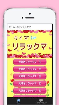 キャラクタークイズforリラックマ  無料雑学アプリのおすすめ画像5