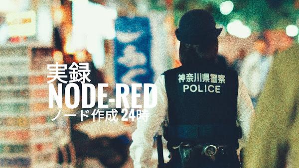 ポキオ Node-RED ノード作成