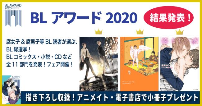 腐女嚴選 BL AWARD 2020 結果發表!