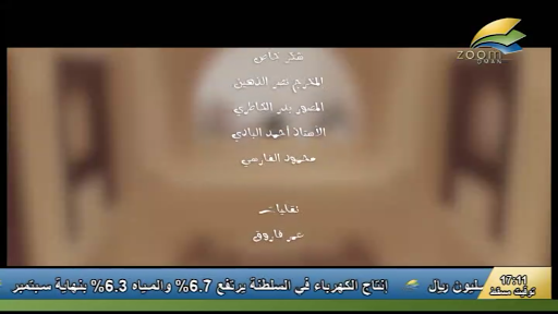 Zoom Oman TV screenshot 2
