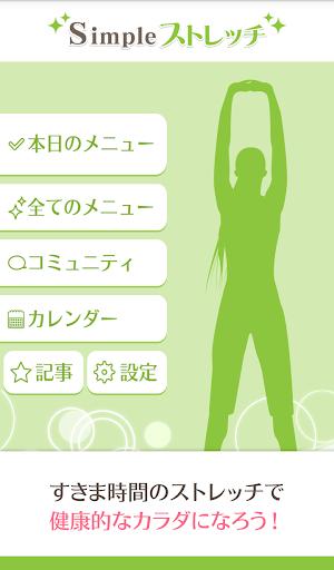 シンプルストレッチ -すきま時間の運動で健康美人 -
