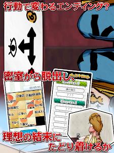 [Premium]脱出 2人きりの部屋 screenshot 13