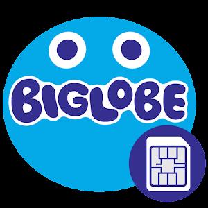 BIGLOBEモバイルアプリ (通信量確認)