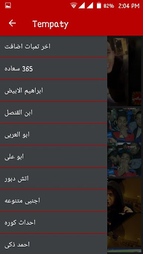 u062au0645u0628u0627u062au0649 - Tempaty 1.9 screenshots 3