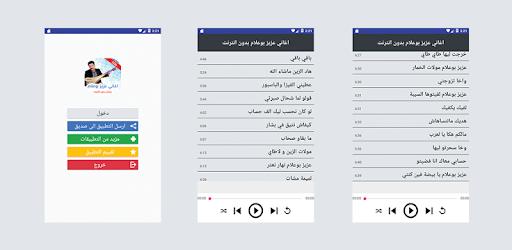 اغاني عزيز بوعلام بدون انترنت app (apk) free download for Android/PC/Windows screenshot