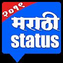 Marathi Status APK