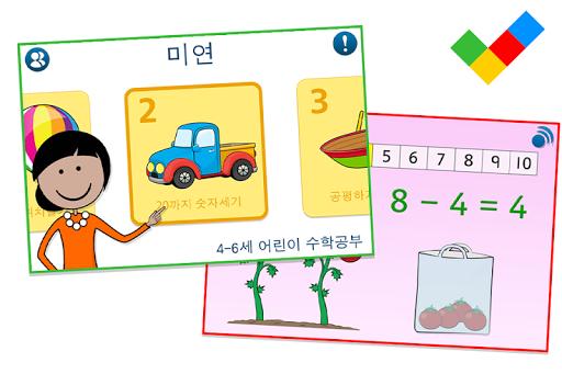 4-6세 어린이 수학공부