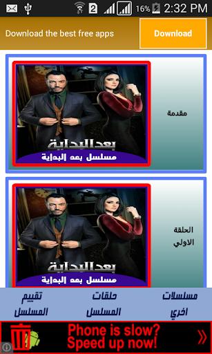 مسلسل بعد البداية رمضان 2015