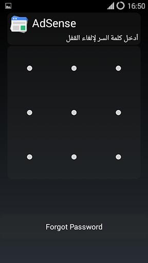 玩免費工具APP|下載قفل التطبيقات من التجسس مجاني app不用錢|硬是要APP