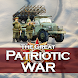 最前線:大祖国戦争