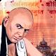 Download चाणक्य नीति   Chanakya Niti in Hindi For PC Windows and Mac