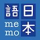 Download JMemo: Learn Japanese Kanji, Kana. Memory game For PC Windows and Mac