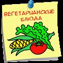 Вегетарианские  блюда Рецепты icon