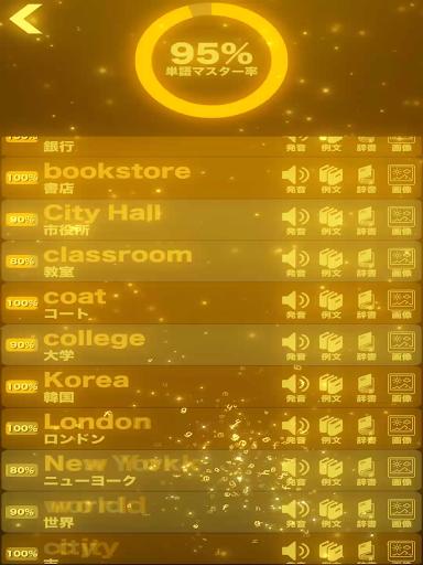 HAMARU2 TOEIC screenshot 20