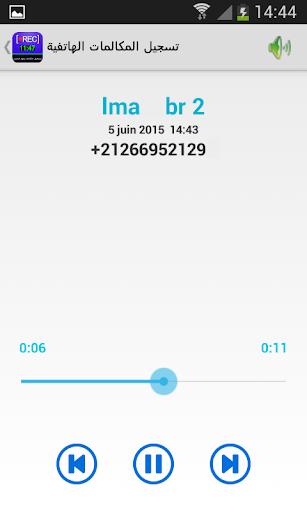 تسجيل جميع المكالمات بدون علم