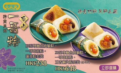 2021-Rice Dumpling-online-banner-2_BBS-760x460px (2).jpg