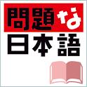 問題な日本語(大修館書店) icon