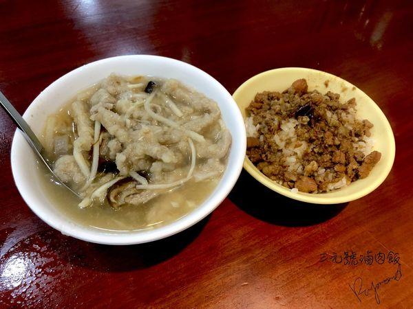 三元號魚翅肉羹滷肉飯 / 台北大同區美食 / 料多實在吃得到魚翅 / 不油膩的瘦肉滷肉飯