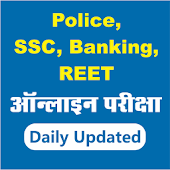 Online Test Series for Police, REET Exam