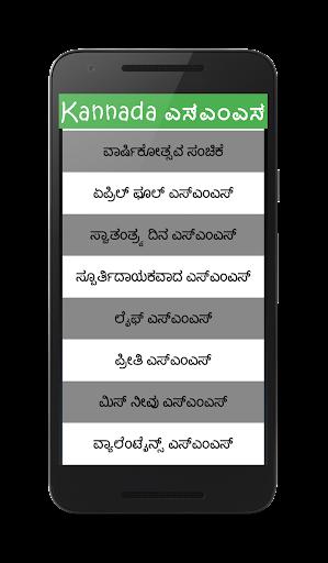 娛樂必備免費app推薦|Kannada SMS線上免付費app下載|3C達人阿輝的APP