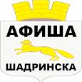 Афиша Шадринска