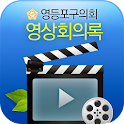 영등포구의회 icon