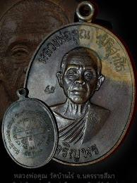 เหรียญเจริญพรล่าง หลวงพ่อคูณ ปี 2536 สภาพเดิมๆ ผิวหิ้ง มีคราบเขียวขึ้นเล็กน้อยมุมขวามือ