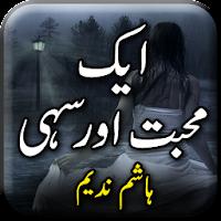 Download Aik Mohabbat Aur Sahi By Hashim Nadeem Offline Free For Android Aik Mohabbat Aur Sahi By Hashim Nadeem Offline Apk Download Steprimo Com