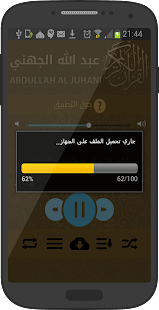 Holy Quran Abdullah Al Juhani quran recitation - náhled