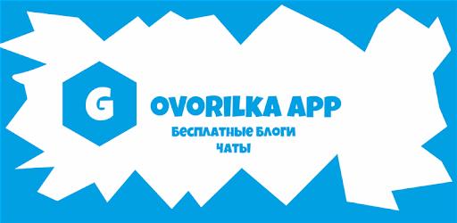 Govorilka 1801 Android Télécharger Des Apk