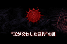 Abyss and Dark #0 賢王の盟約のおすすめ画像3