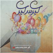 اجمل رسائل عيد الفطر المبارك