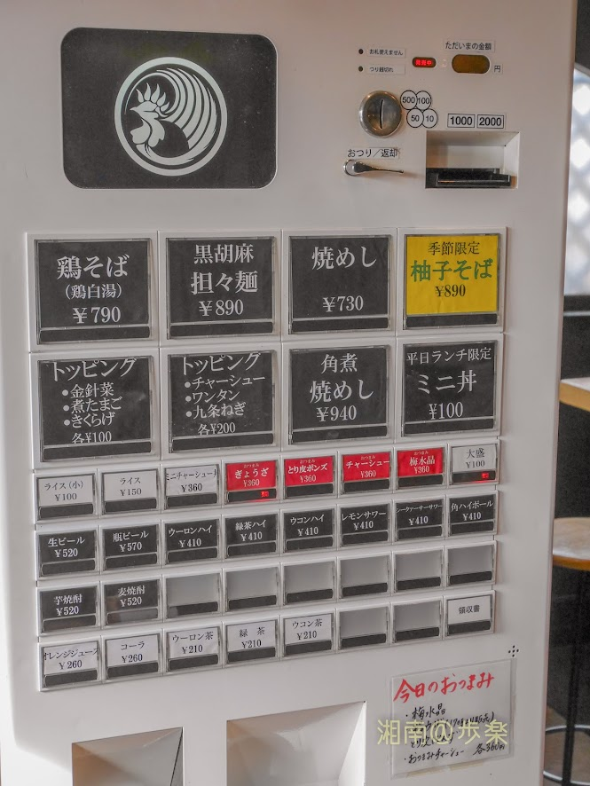 麺処 そばじん:券売機