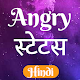 Download Angry Status In Hindi For PC Windows and Mac