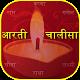 Hindi Aarti Chalisa Sangrah
