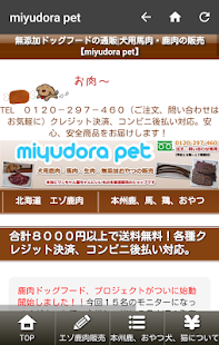 ペット用鹿肉、おやつ|miyudora pet- screenshot thumbnail
