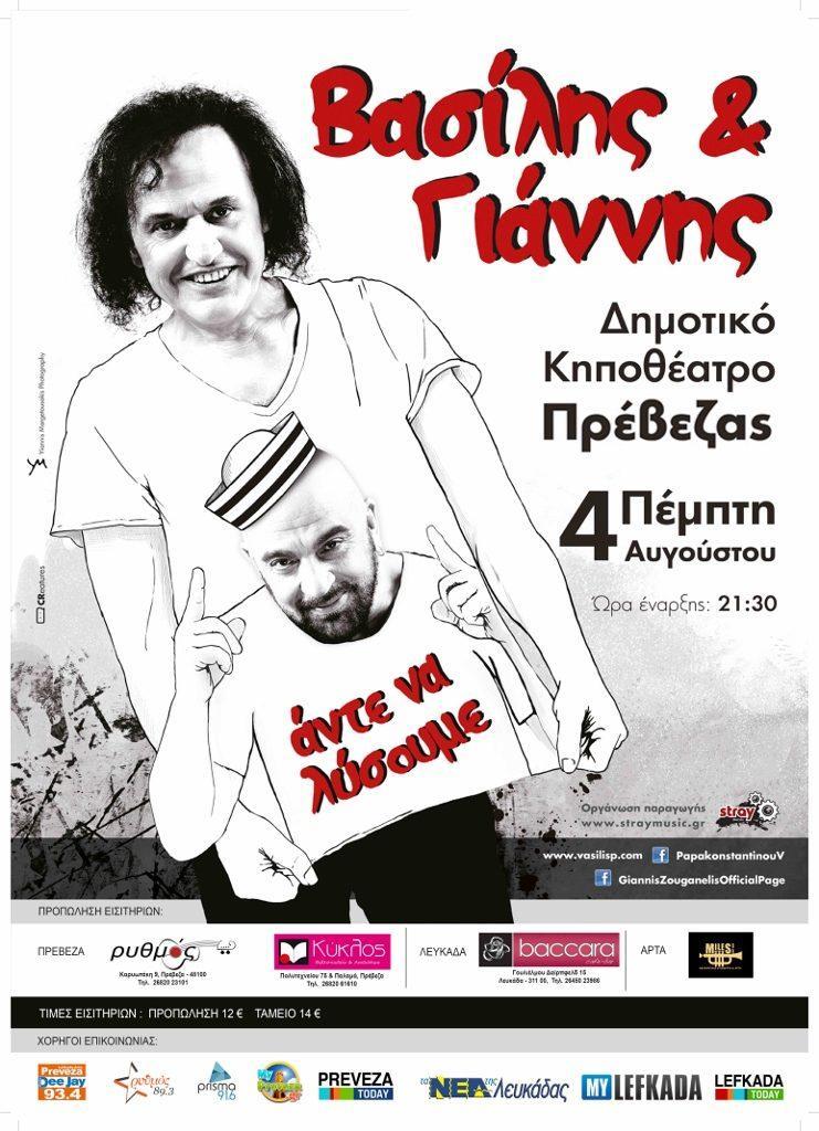 AFISA 50X70 Final ΛΕΥΚΑΔΑΣ