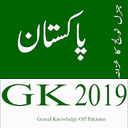 General Knowledge GK Pakistan 2019