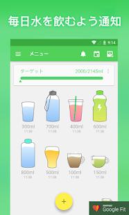 水分補充リマインダ - Water Drink Reminder Screenshot