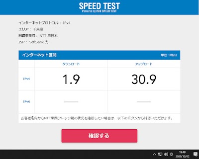 ISP業者(ソフトバンク)の速度