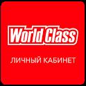 World Class Личный Кабинет icon
