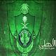 الأهلي السعودي : أخبار-نتائج-مواعيد المباريات Download for PC Windows 10/8/7