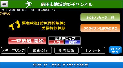 飯田市防災情報 screenshot 2