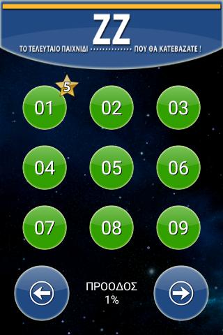 Zz - στιγμιότυπο οθόνης