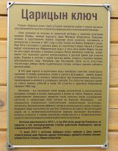 Photo: Царицын Ключ