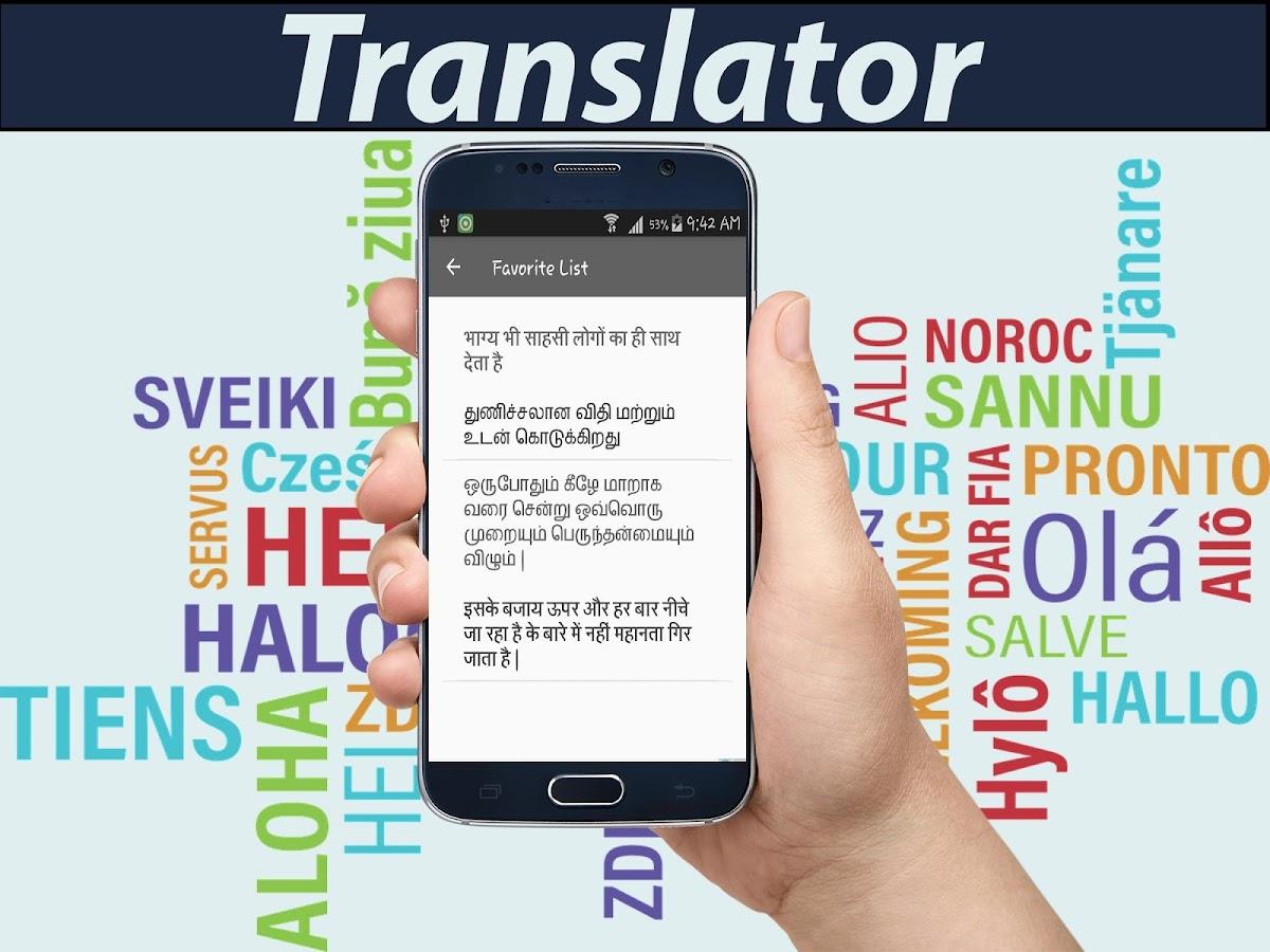worksheet Hindi To English Translation Worksheets workbooks hindi to english translation worksheets free printable tamil translator android apps on google play